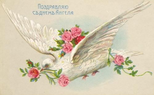 Поздравление с днем ангела батюшке православное 479