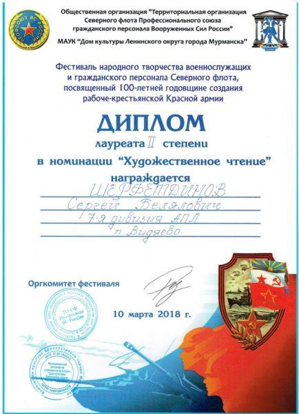 Диплом лауреата фестиваля народного творчества военнослужащих и гражданского персонала Северного флота